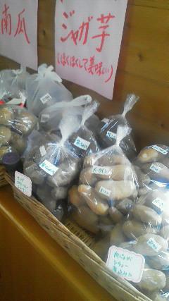 ジャガイモたくさんあります