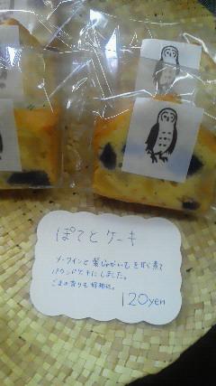 新作ポテトケーキ