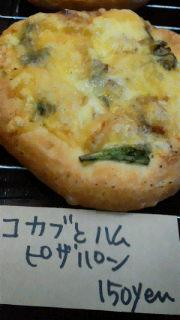 NEW!コカブとハムのピザパン