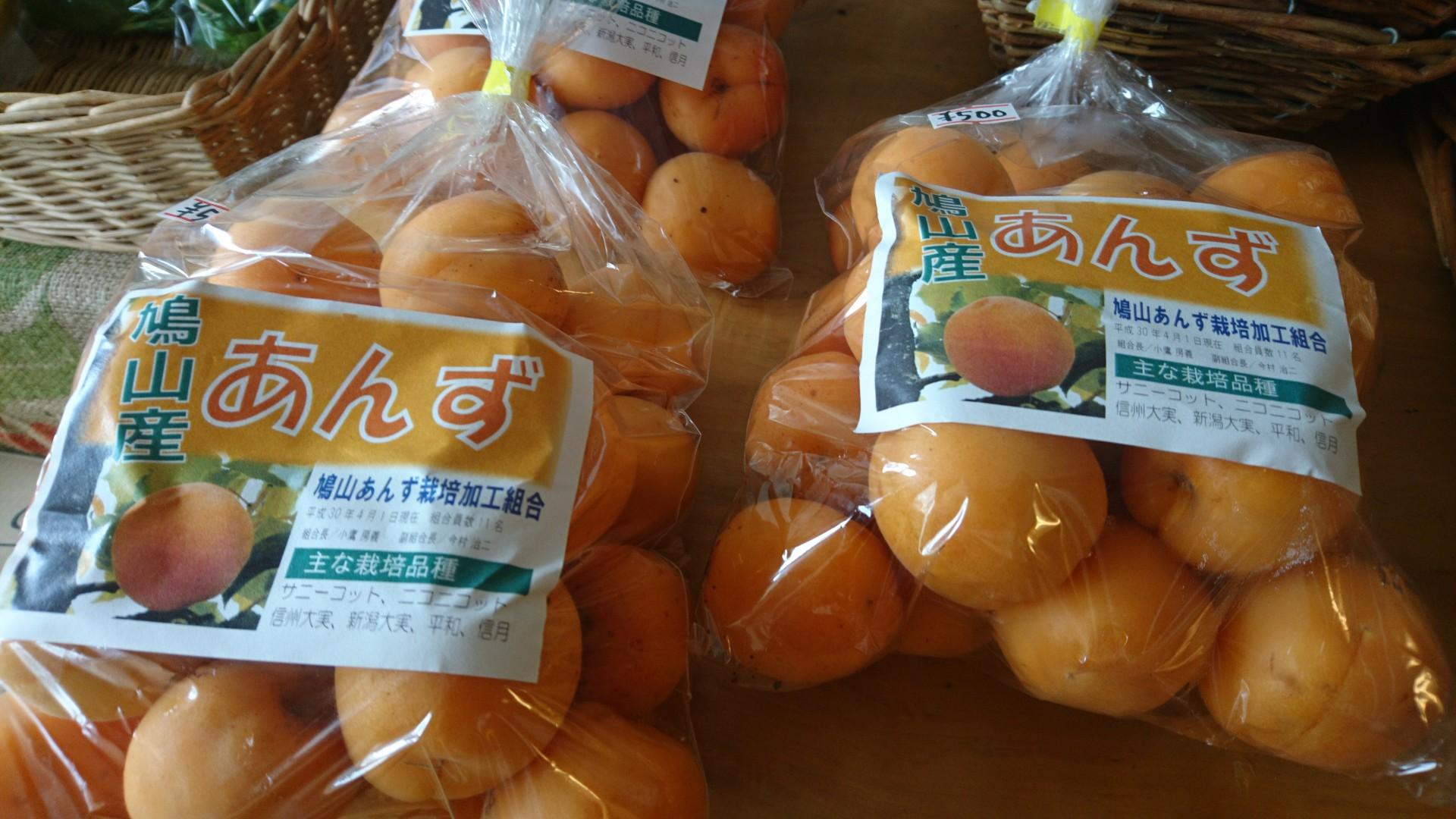 杏あります。